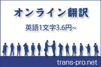 翻訳プロ(trans-Pro.)